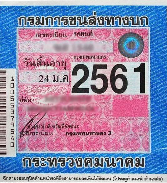 タイの納税証。これは2018年1月24日まで有効