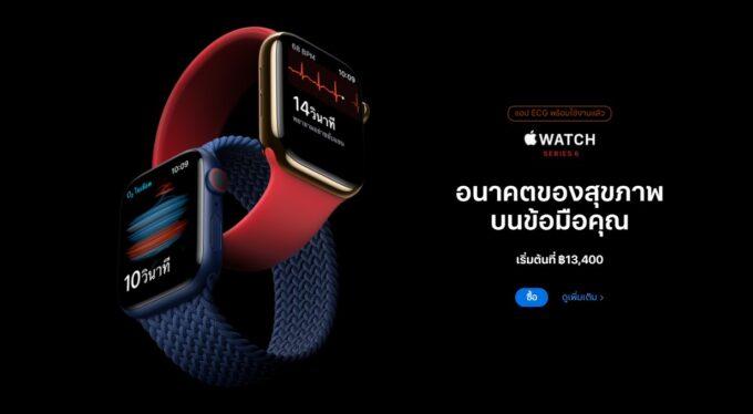 タイAppleストアのApple Watch 6