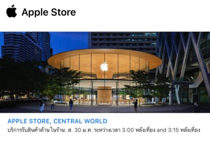 Apple Watch Series 6 の受け取りパス