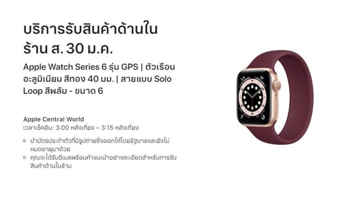 Apple Watch Series 6 reservation